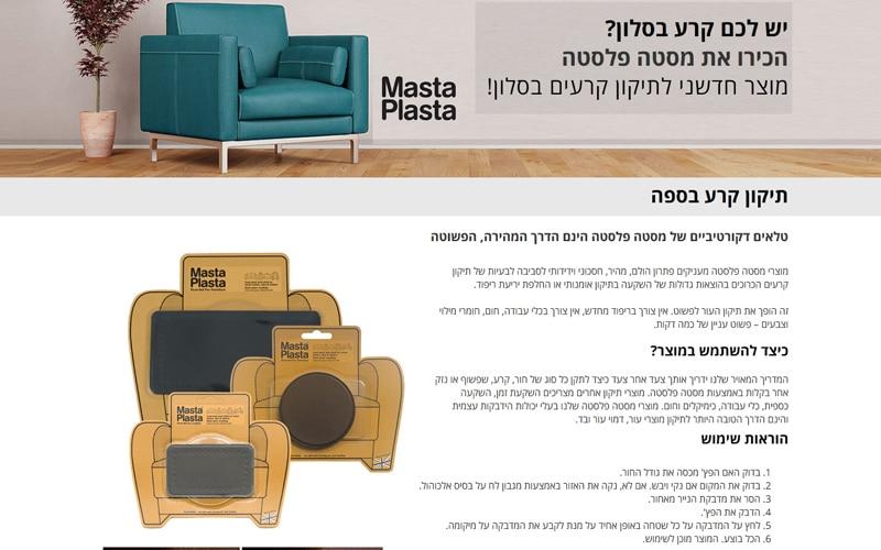 Clean Tech Ltd Mastaplasta